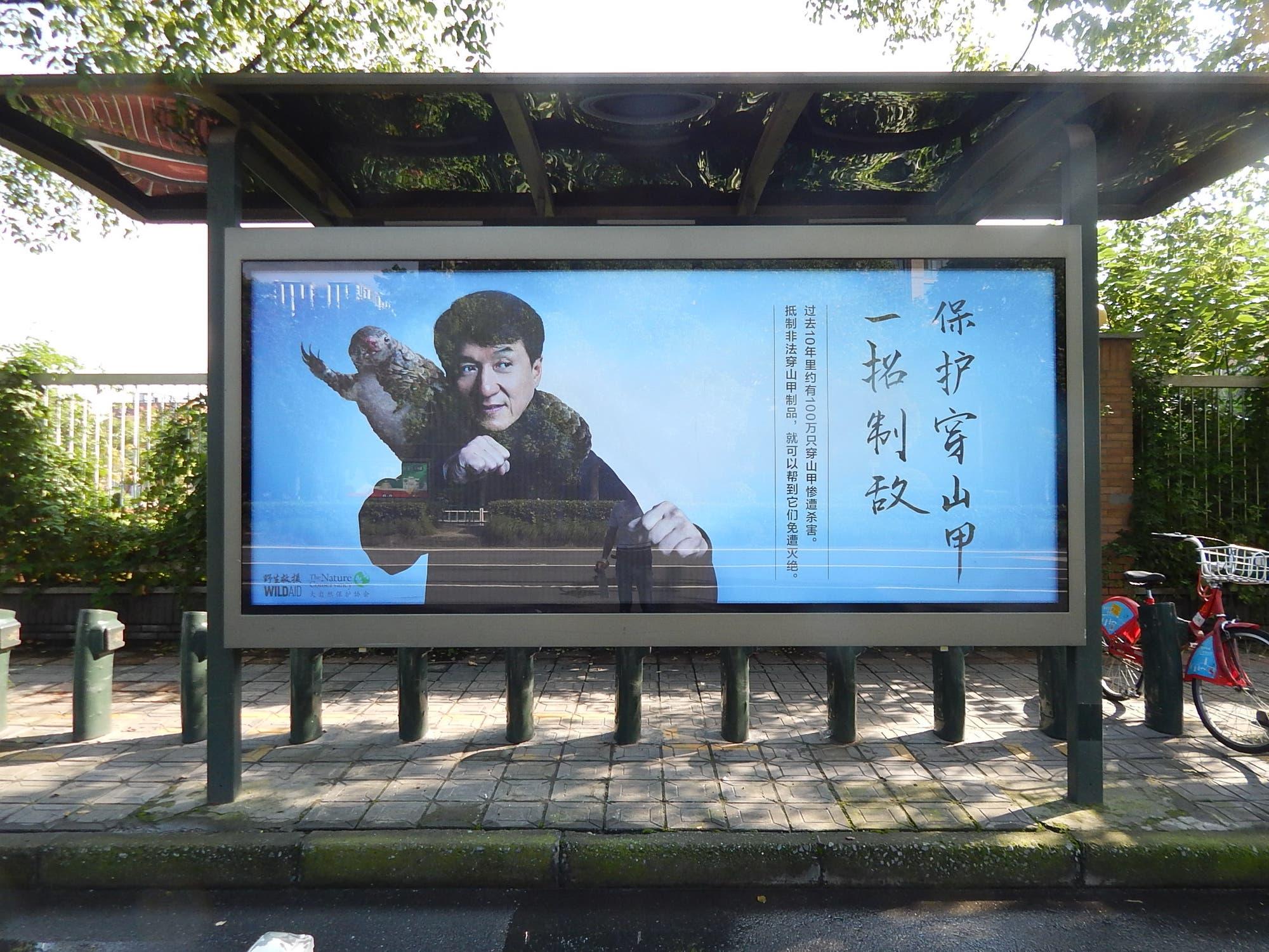 Reklame in Hangzhou